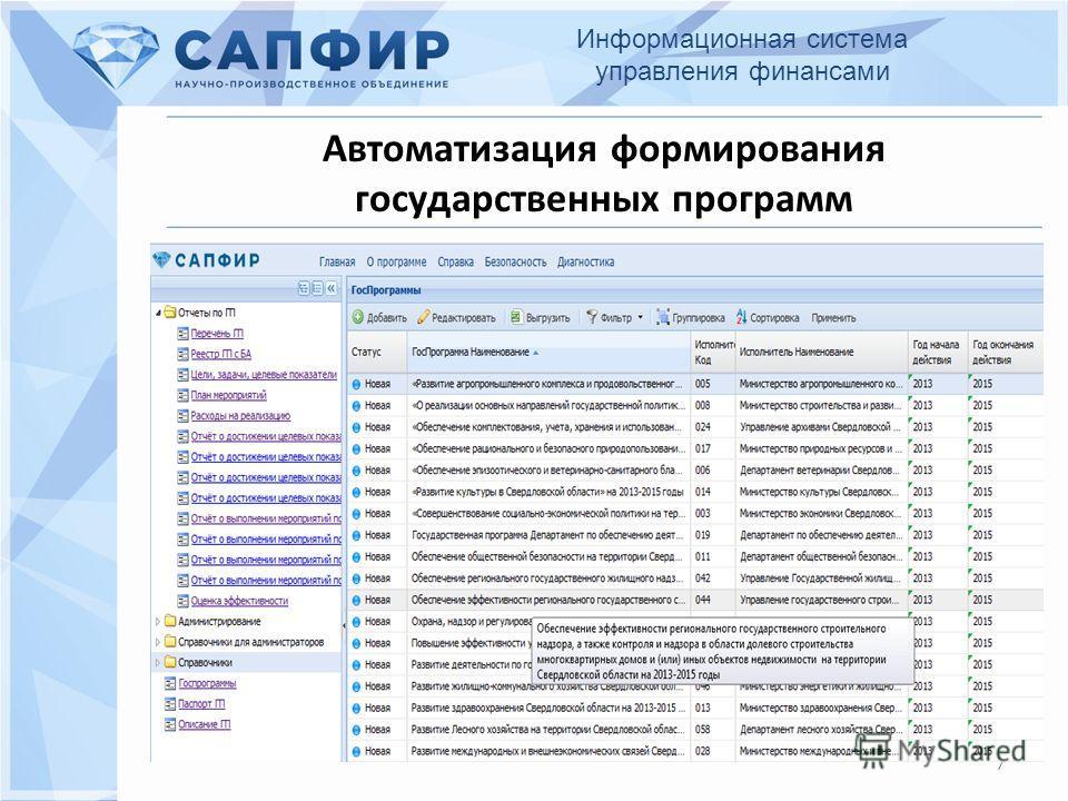 7 Автоматизация формирования государственных программ Информационная система управления финансами