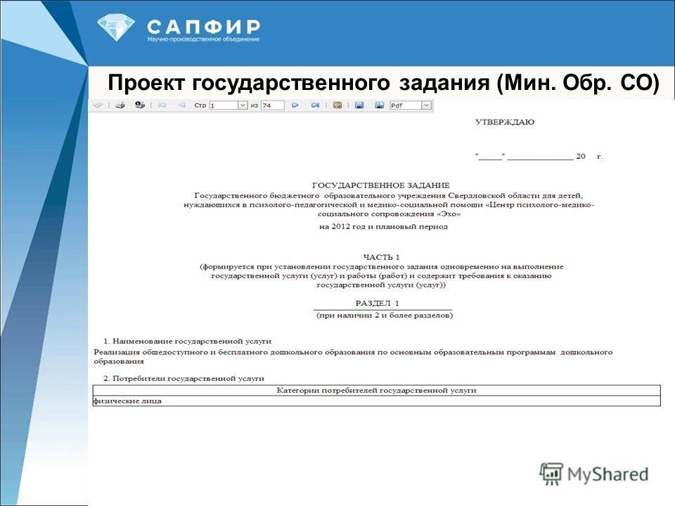 15 Проект государственного задания (Мин. Обр. СО)