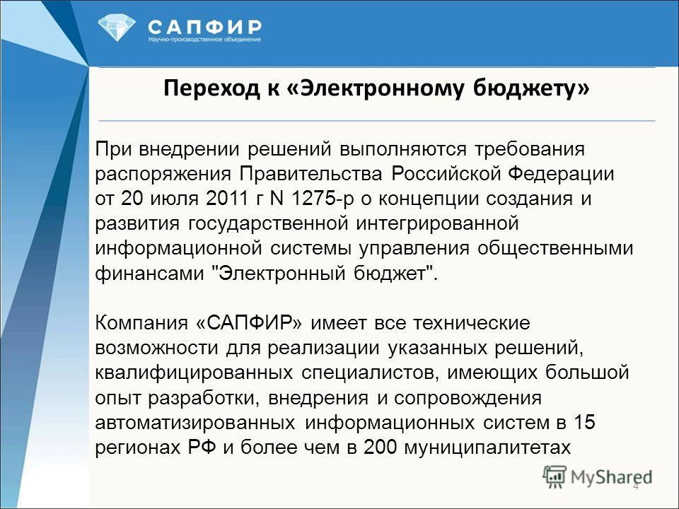 4 При внедрении решений выполняются требования распоряжения Правительства Российской Федерации от 20 июля 2011 г N 1275-р о концепции создания и развития государственной интегрированной информационной системы управления общественными финансами