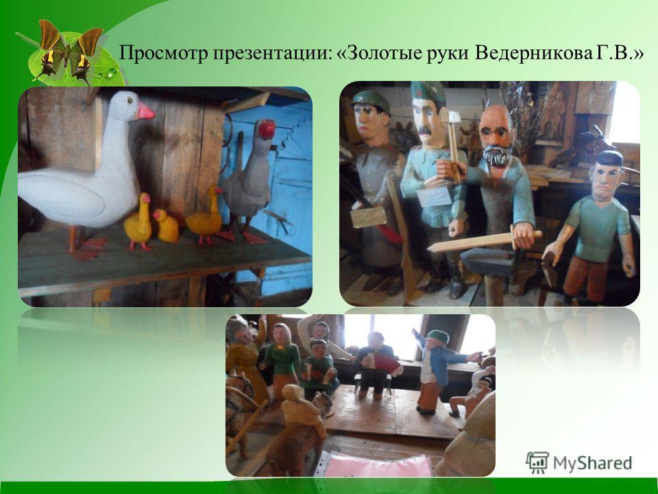 Просмотр презентации: «Золотые руки Ведерникова Г.В.»