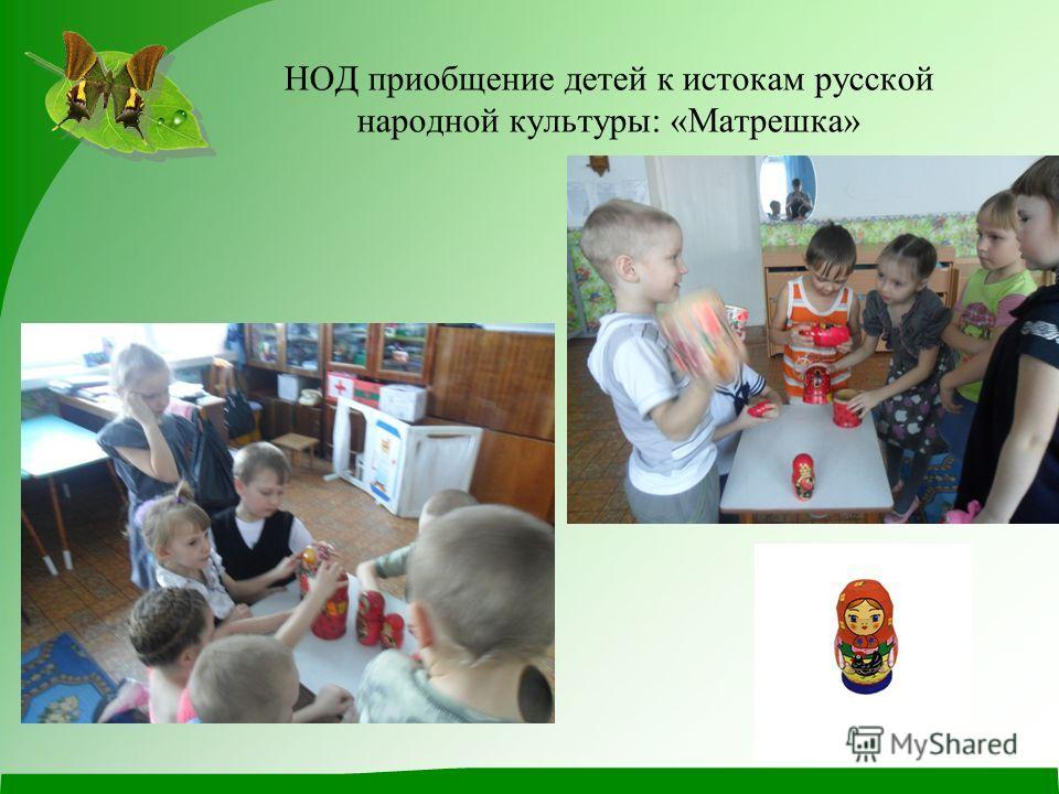 НОД приобщение детей к истокам русской народной культуры: «Матрешка»