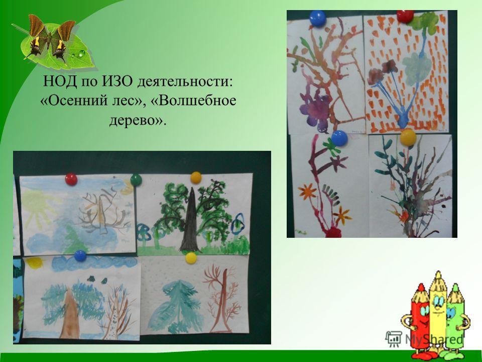 НОД по ИЗО деятельности: «Осенний лес», «Волшебное дерево».