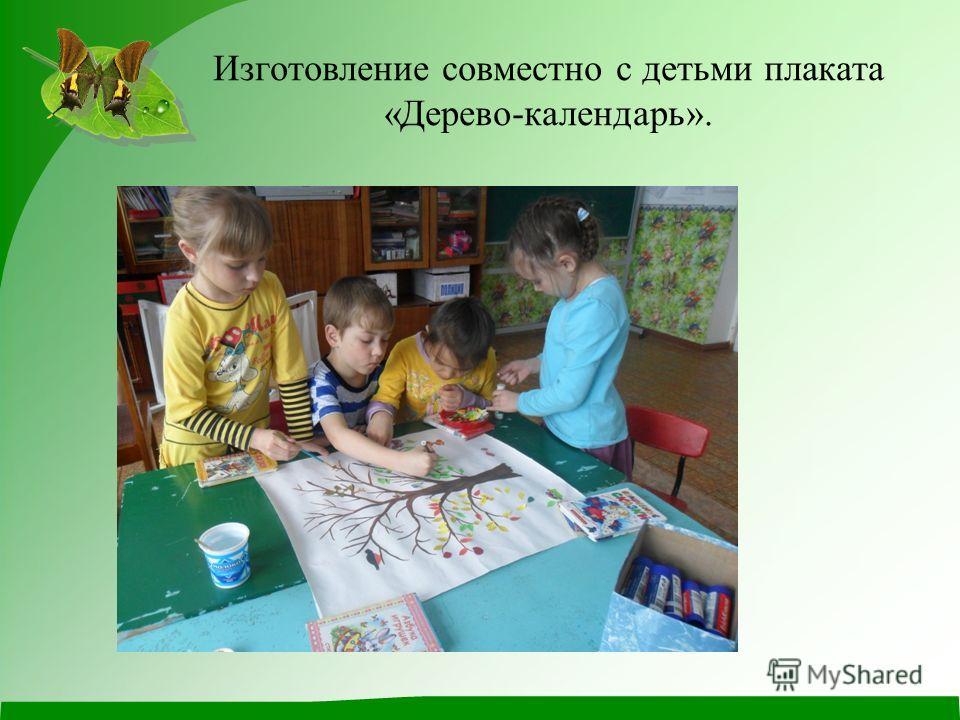 Изготовление совместно с детьми плаката «Дерево-календарь».