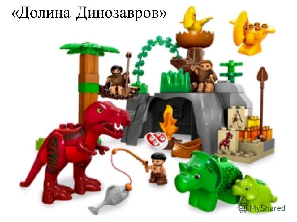 «Долина Динозавров»