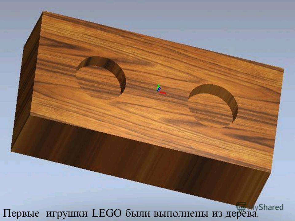 Первые игрушки LEGO были выполнены из дерева.