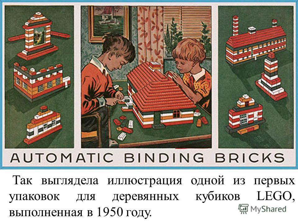 Так выглядела иллюстрация одной из первых упаковок для деревянных кубиков LEGO, выполненная в 1950 году.