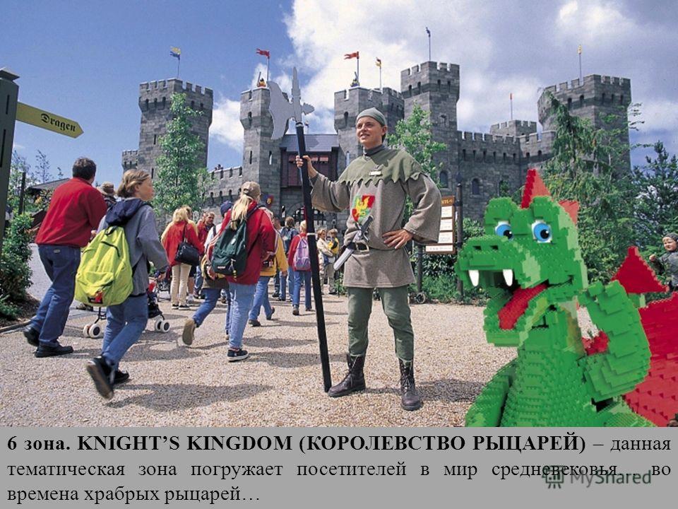 6 зона. KNIGHTS KINGDOM (КОРОЛЕВСТВО РЫЦАРЕЙ) – данная тематическая зона погружает посетителей в мир средневековья… во времена храбрых рыцарей…