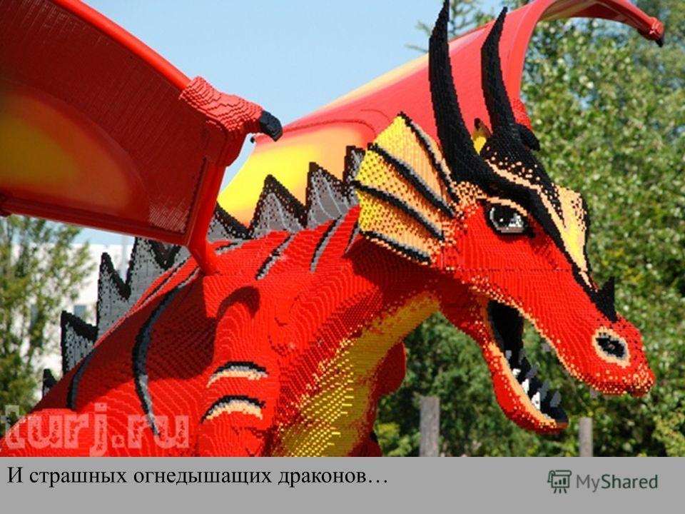 И страшных огнедышащих драконов…