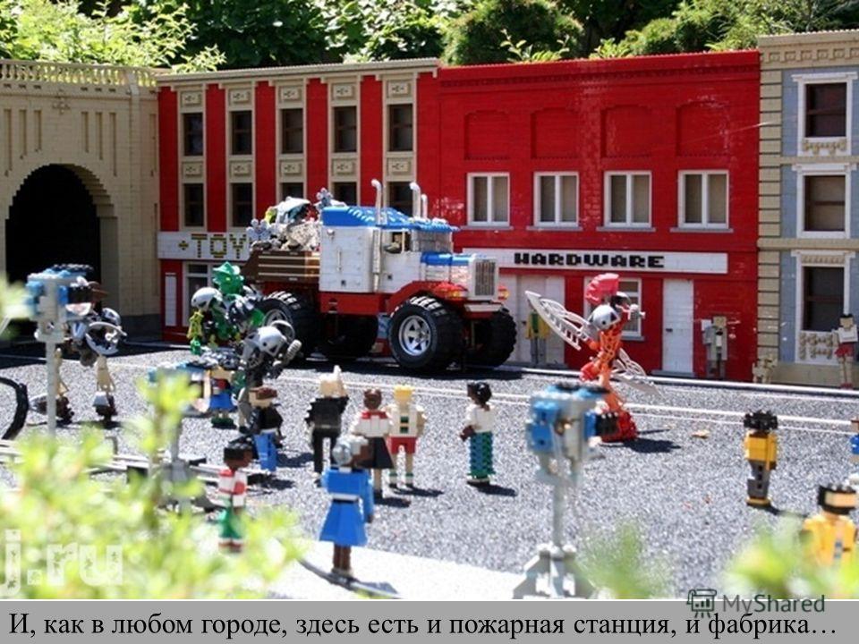 И, как в любом городе, здесь есть и пожарная станция, и фабрика…