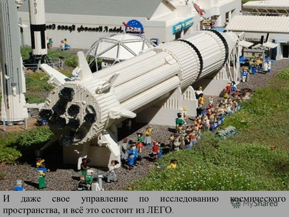 И даже свое управление по исследованию космического пространства, и всё это состоит из ЛЕГО.