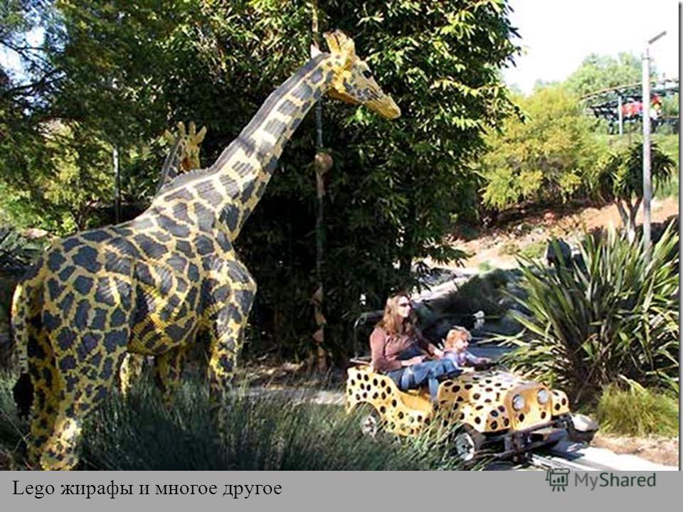 Lego жирафы и многое другое