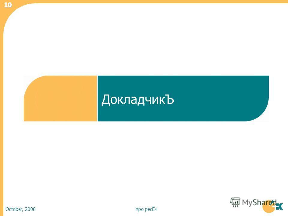 October, 2008про ресЁч 10 ДокладчикЪ