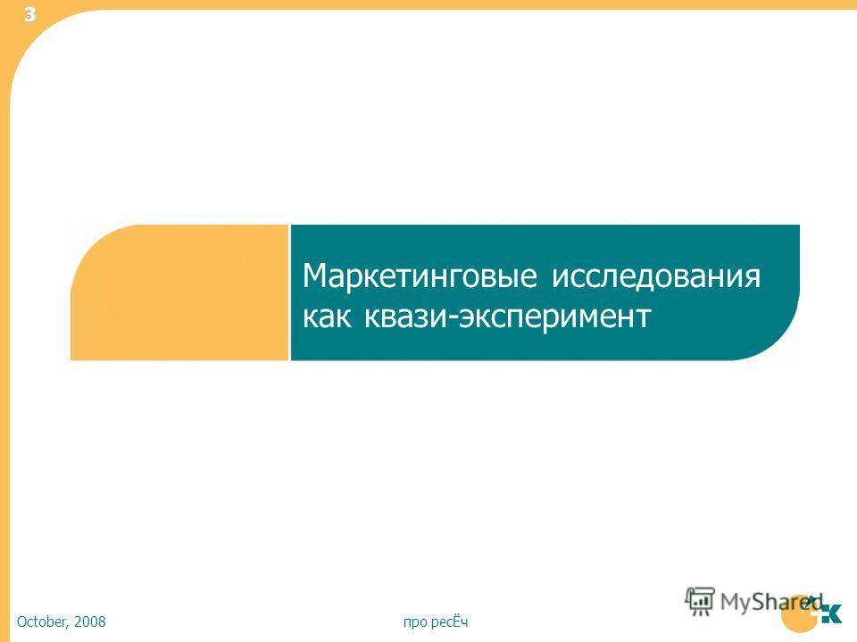 October, 2008про ресЁч 3 Маркетинговые исследования как квази-эксперимент