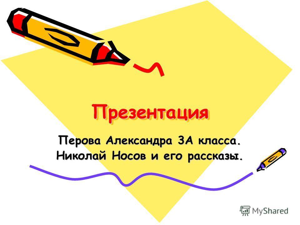 ПрезентацияПрезентация Перова Александра 3А класса. Николай Носов и его рассказы.