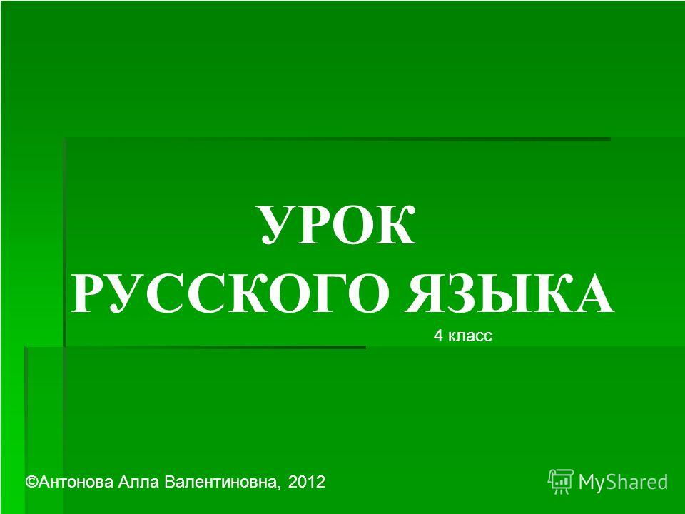 УРОК РУССКОГО ЯЗЫКА ©Антонова Алла Валентиновна, 2012 4 класс