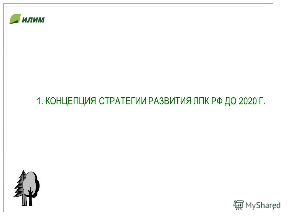 3 1. КОНЦЕПЦИЯ СТРАТЕГИИ РАЗВИТИЯ ЛПК РФ ДО 2020 Г.