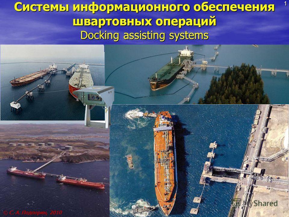 1 Системы информационного обеспечения швартовных операций Docking assisting systems © С. А. Подпорин, 2010