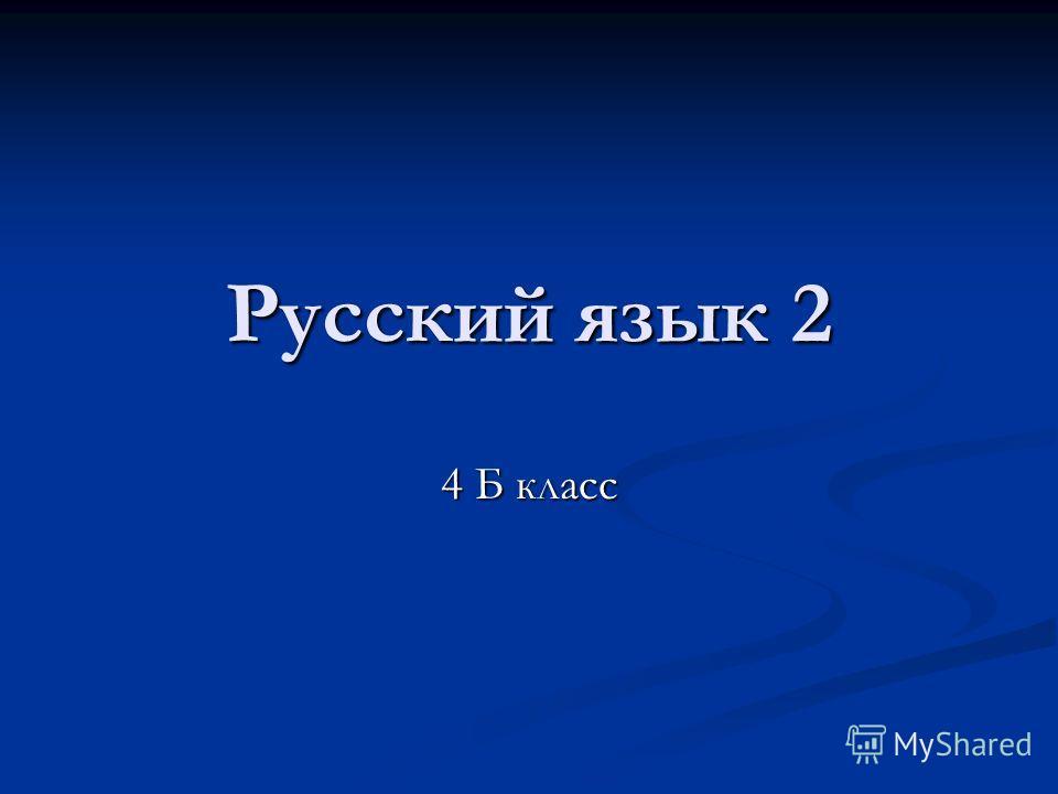 Русский язык 2 4 Б класс