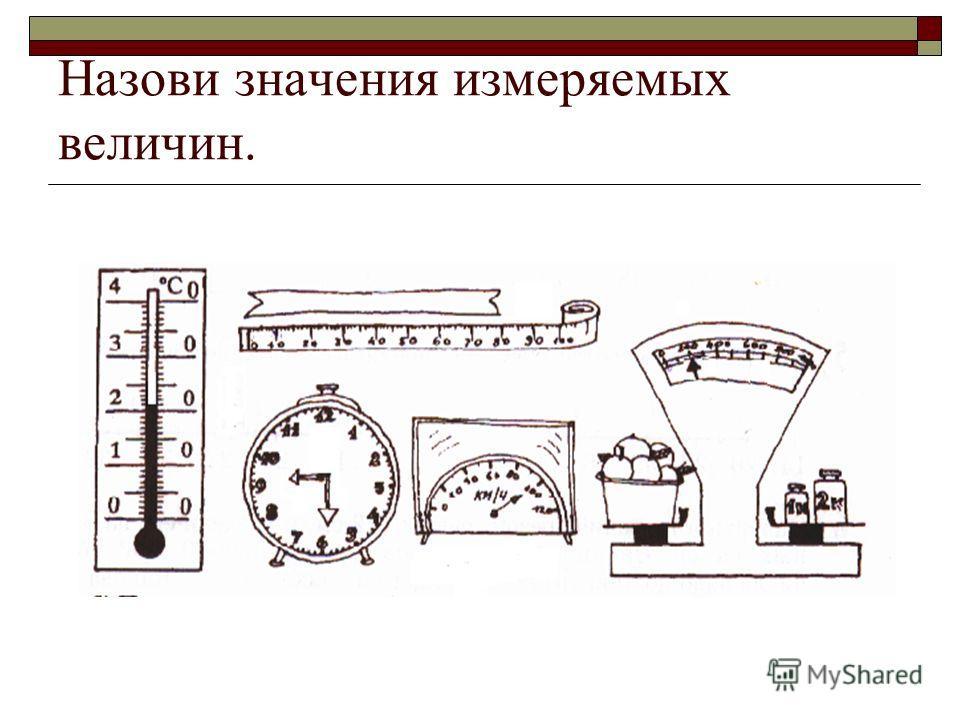 Назови значения измеряемых величин.