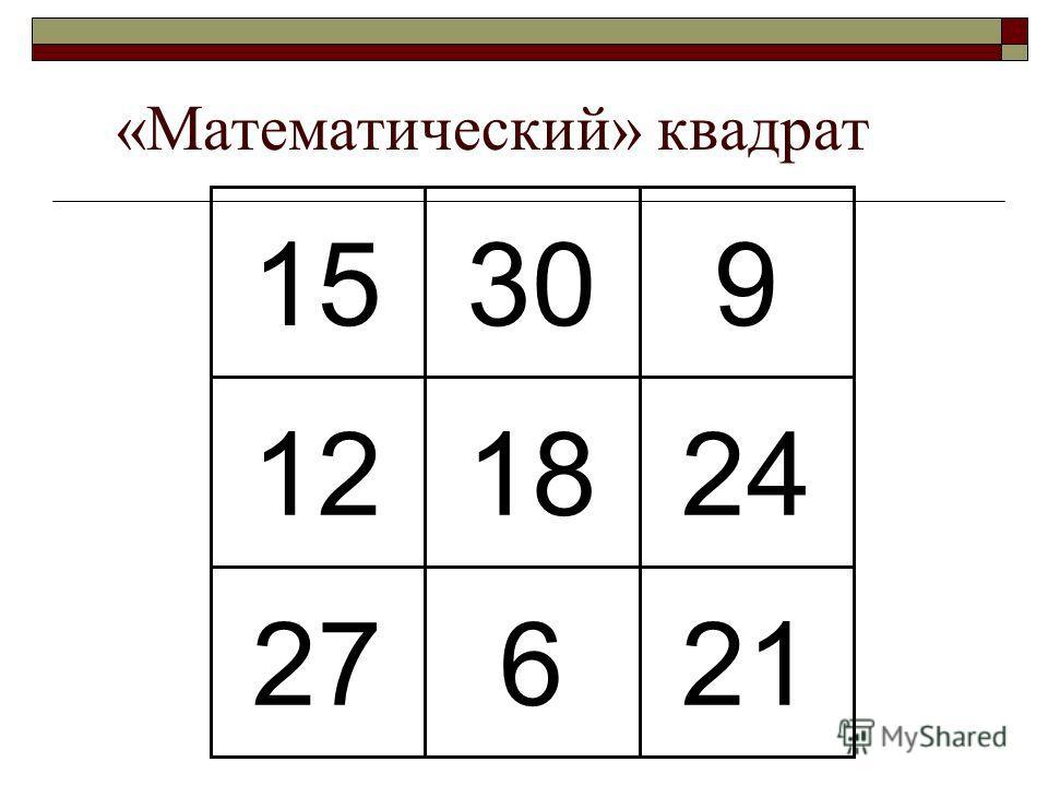 «Математический» квадрат 15309 241812 27621