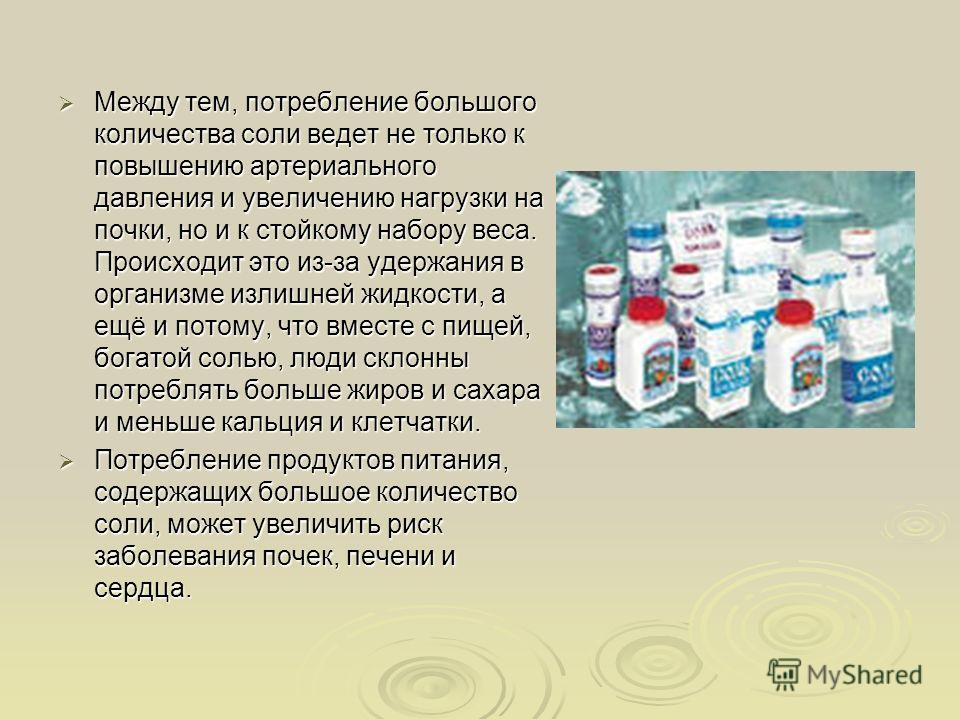 Между тем, потребление большого количества соли ведет не только к повышению артериального давления и увеличению нагрузки на почки, но и к стойкому набору веса. Происходит это из-за удержания в организме излишней жидкости, а ещё и потому, что вместе с