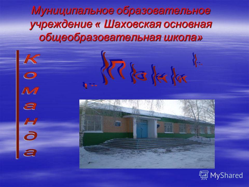 Муниципальное образовательное учреждение « Шаховская основная общеобразовательная школа»