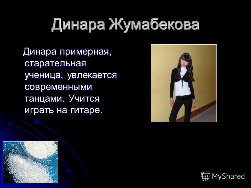 Динара Жумабекова Динара примерная, старательная ученица, увлекается современными танцами. Учится играть на гитаре. Динара примерная, старательная ученица, увлекается современными танцами. Учится играть на гитаре.