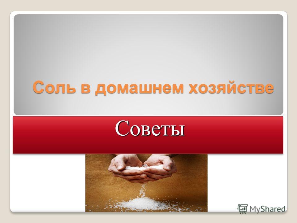 Соль в домашнем хозяйстве СоветыСоветы