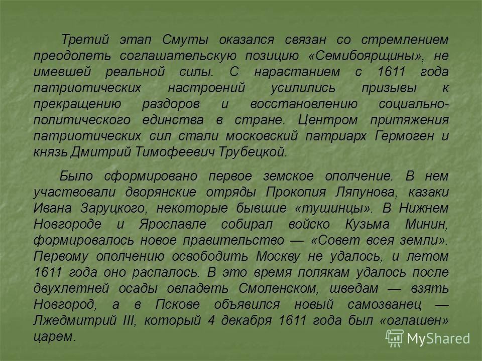 Третий этап Смуты оказался связан со стремлением преодолеть соглашательскую позицию «Семибоярщины», не имевшей реальной силы. С нарастанием с 1611 года патриотических настроений усилились призывы к прекращению раздоров и восстановлению социально- пол