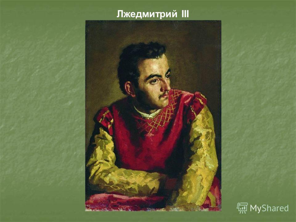 Лжедмитрий III