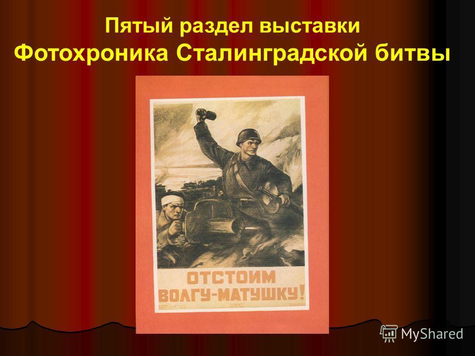 Пятый раздел выставки Фотохроника Сталинградской битвы