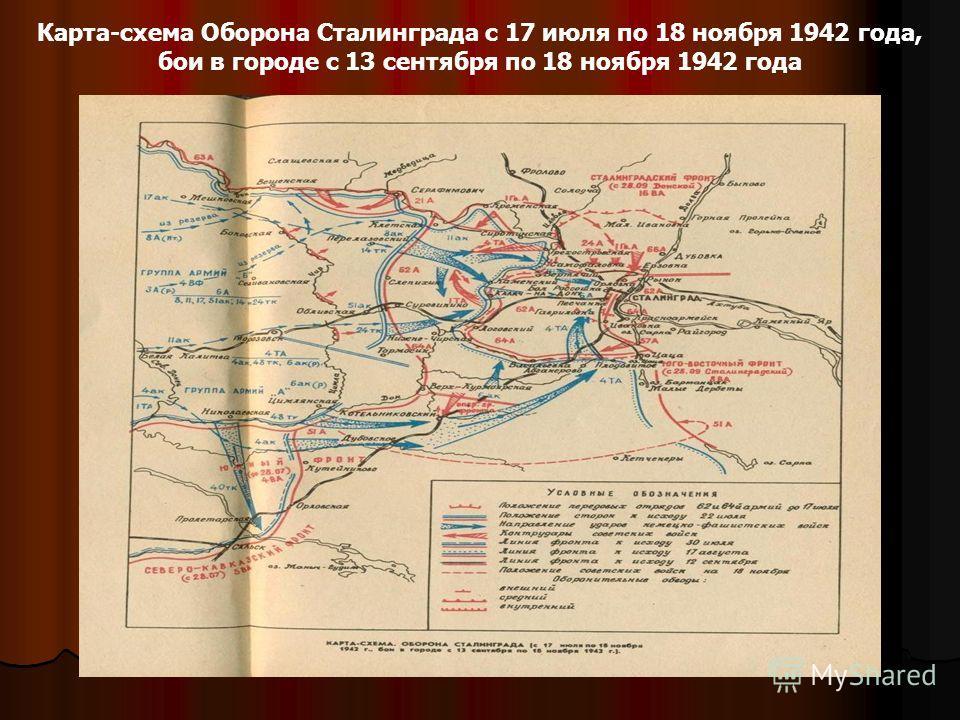 Карта-схема Оборона Сталинграда с 17 июля по 18 ноября 1942 года, бои в городе с 13 сентября по 18 ноября 1942 года