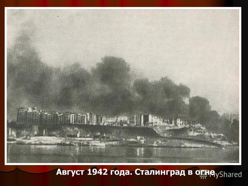 Август 1942 года. Сталинград в огне