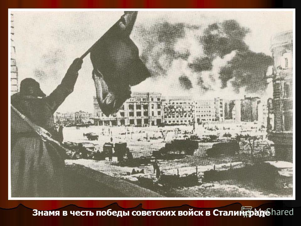 Знамя в честь победы советских войск в Сталинграде