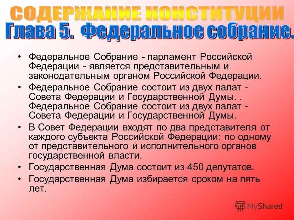 Федеральное Собрание - парламент Российской Федерации - является представительным и законодательным органом Российской Федерации. Федеральное Собрание состоит из двух палат - Совета Федерации и Государственной Думы.. Федеральное Собрание состоит из д