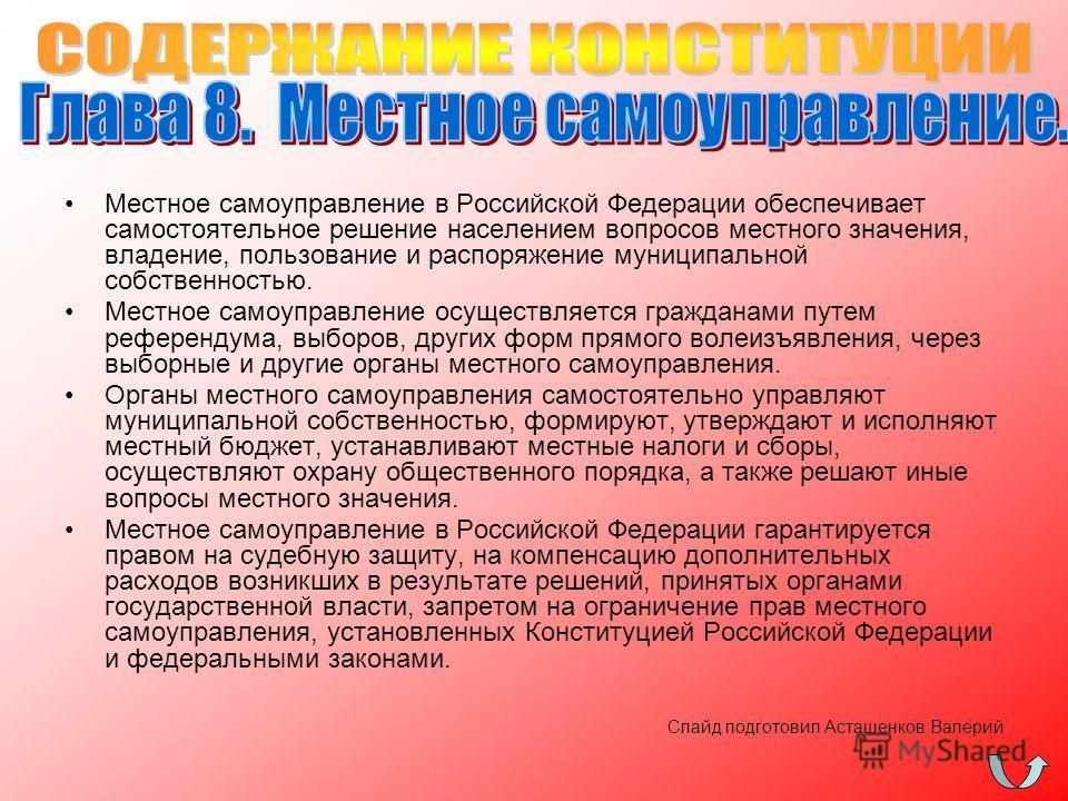 Местное самоуправление в Российской Федерации обеспечивает самостоятельное решение населением вопросов местного значения, владение, пользование и распоряжение муниципальной собственностью. Местное самоуправление осуществляется гражданами путем рефере