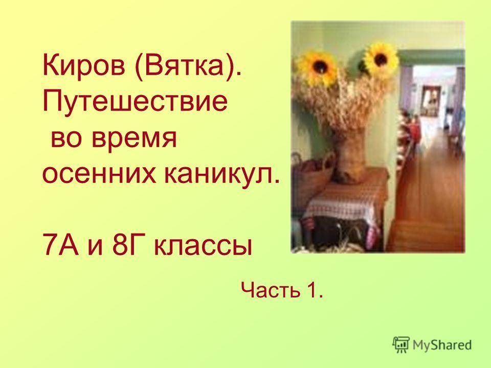 Киров (Вятка). Путешествие во время осенних каникул. 7А и 8Г классы Часть 1.