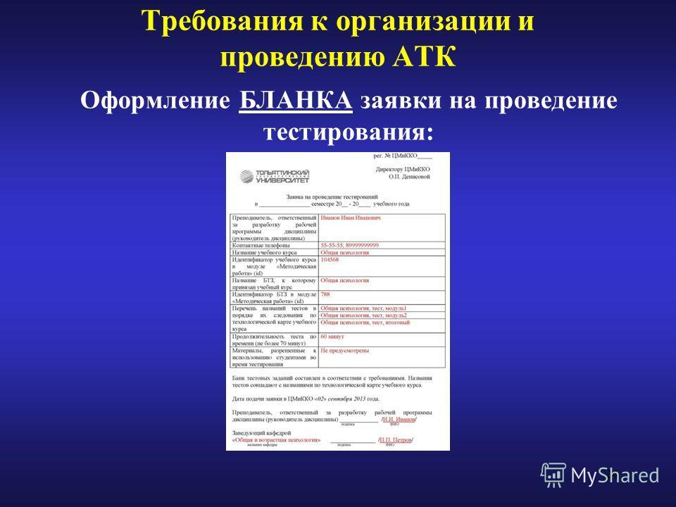 Требования к организации и проведению АТК 24 Оформление БЛАНКА заявки на проведение тестирования: