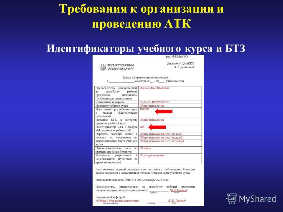 Требования к организации и проведению АТК 25 Идентификаторы учебного курса и БТЗ
