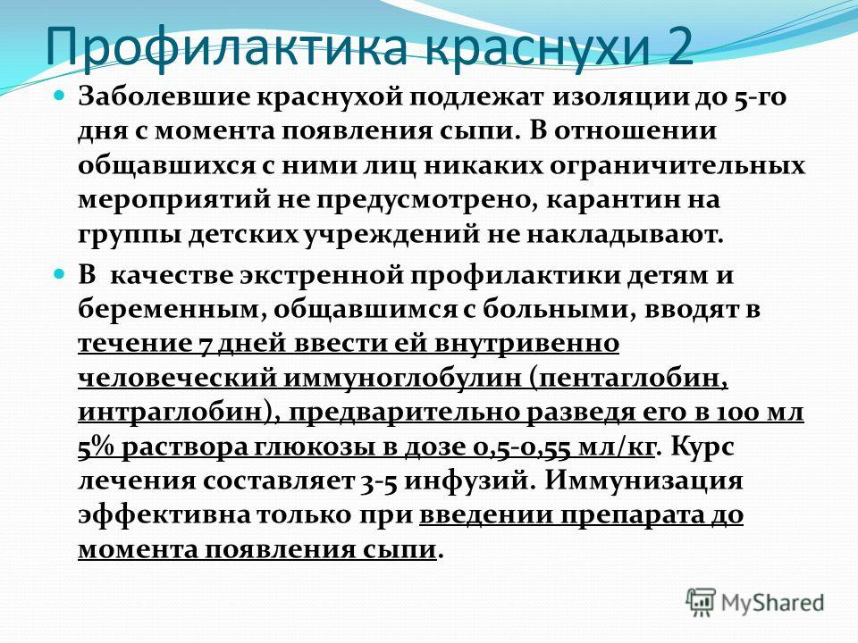 Профилактика краснухи В соответствии с приказом МЗ РФ, вакцинация против краснухи внесена в национальный календарь обязательных прививок. Вакцинации подлежат дети в возрасте 15-18 мес. и девочки 12-14 лет. В России зарегистрированы и разрешены к прим