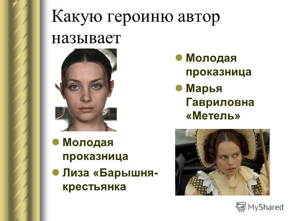 Какую героиню автор называет Молодая проказница Лиза «Барышня- крестьянка Молодая проказница Марья Гавриловна «Метель»