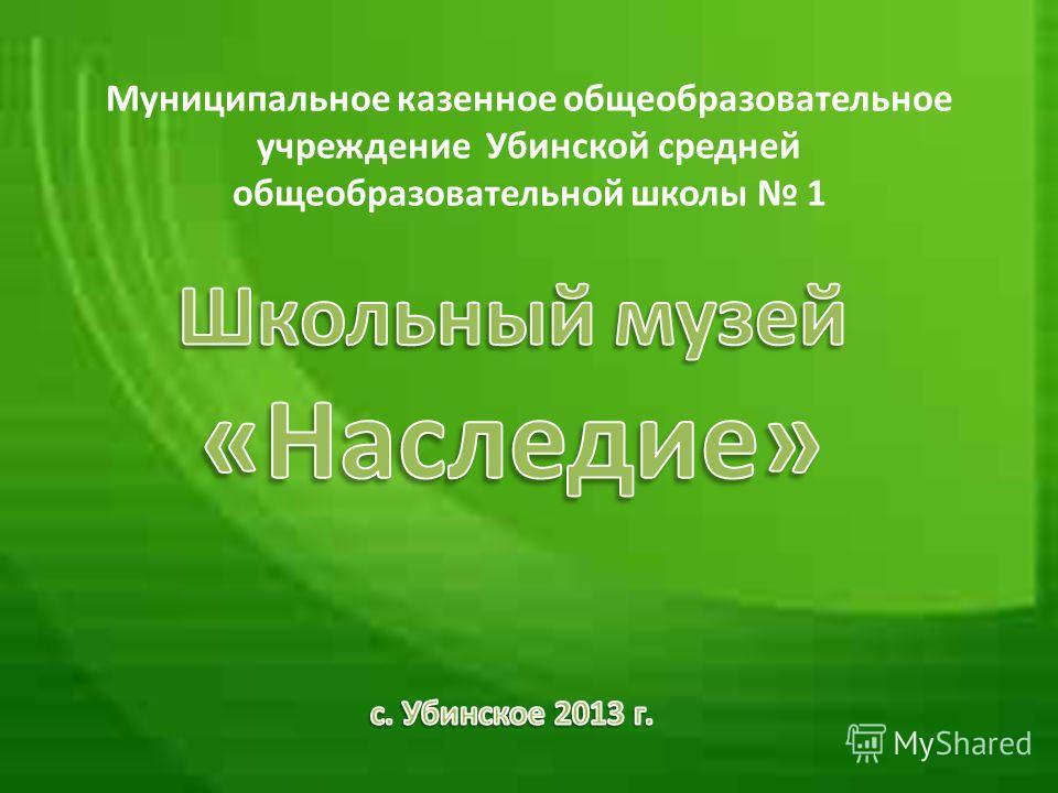 Муниципальное казенное общеобразовательное учреждение Убинской средней общеобразовательной школы 1