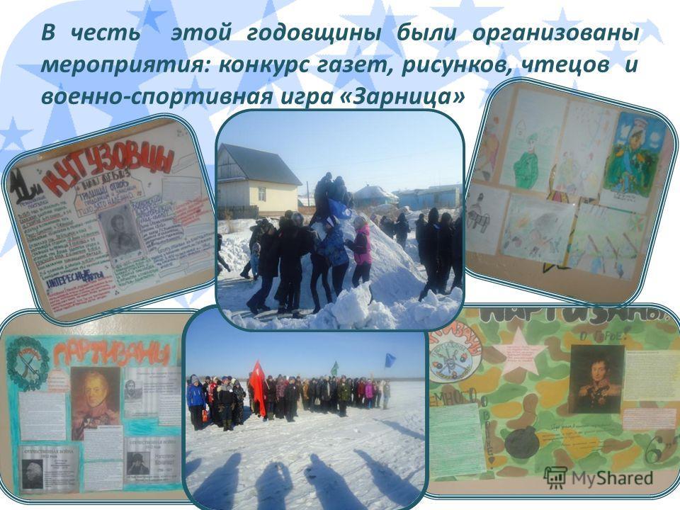 В честь этой годовщины были организованы мероприятия: конкурс газет, рисунков, чтецов и военно-спортивная игра «Зарница»