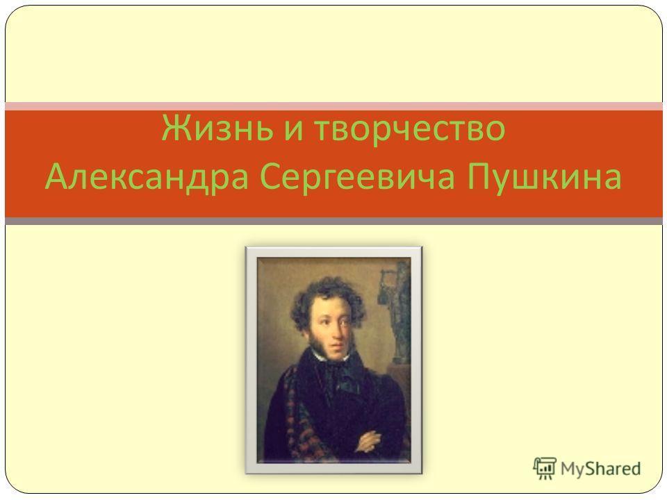 презентация о пушкине 3 класс с картинками
