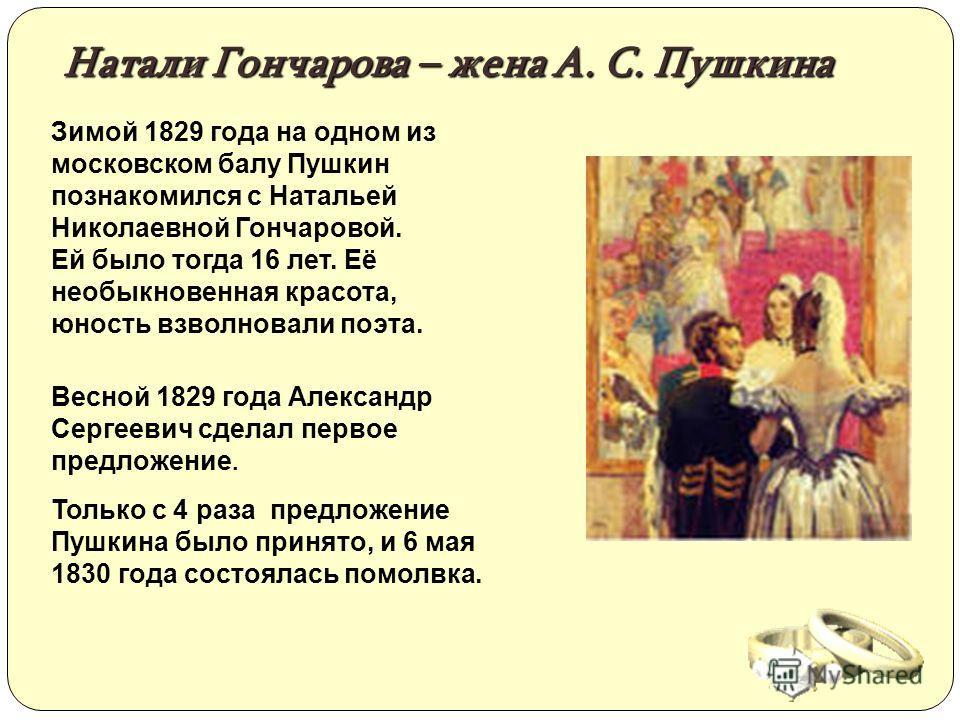 3 сентября внезапно прибыл курьер и передал поэту приказ немедленно явиться в Псков. Губернатор отправил Пушкина в Москву, где короновался на царство Николай I, который отзывался о поэте, как одном из «умнейших людей России». 8 сентября 1826 года Пуш
