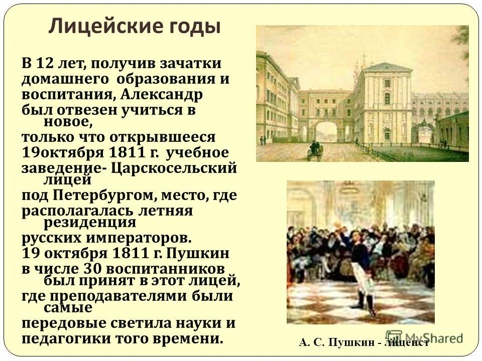 Как и принято в дворянских семьях, маленькому Пушкину нанимают гувернера – иностранца. И с 7 лет Саша начинает изучать немецкий, английский и французский языки. Поэтому первые стихи он пишет именно на французском. С 9 лет у Пушкина появляется страсть