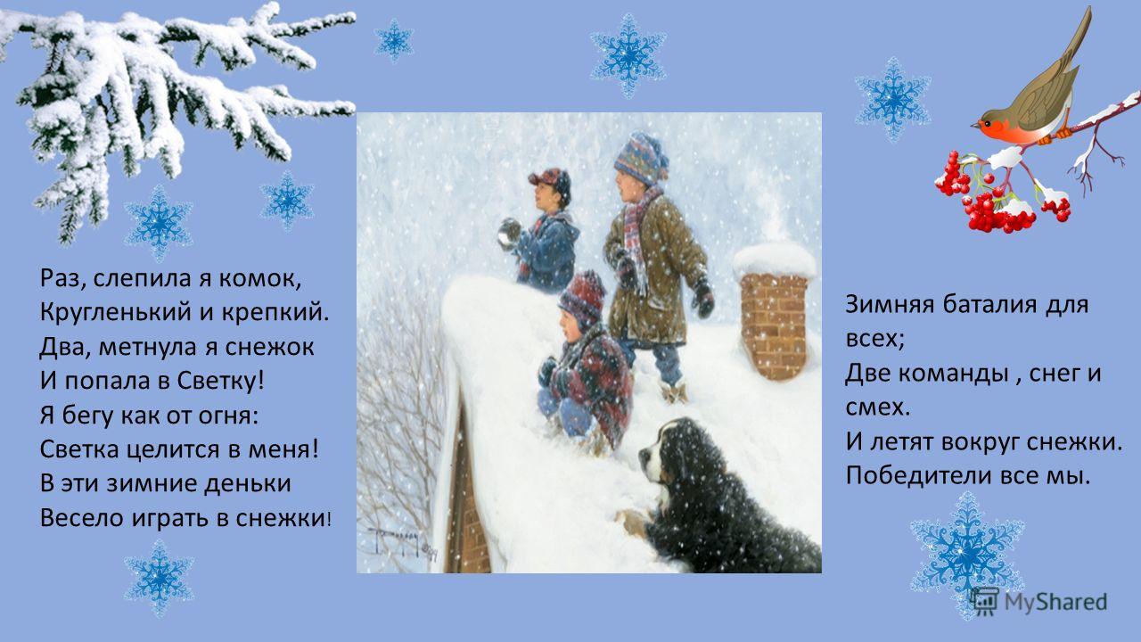 Тихо падает снежок, То зима пришла, дружок! Мы играем, веселимся, И мороза не боимся!