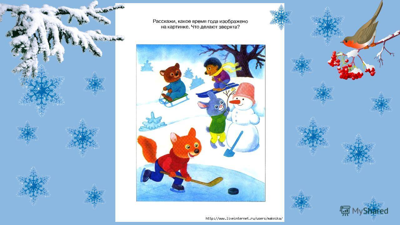 Саньке – санки, Лизе – лыжи, Кольке – клюшка и коньки. Наступили для детишек Благодатные деньки. Снег в лесу и на аллеях, И река покрылась льдом Одевайся потеплее И на улицу бегом!