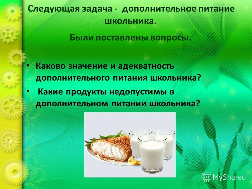 Следующая задача - дополнительное питание школьника. Были поставлены вопросы. Каково значение и адекватность дополнительного питания школьника? Какие продукты недопустимы в дополнительном питании школьника?