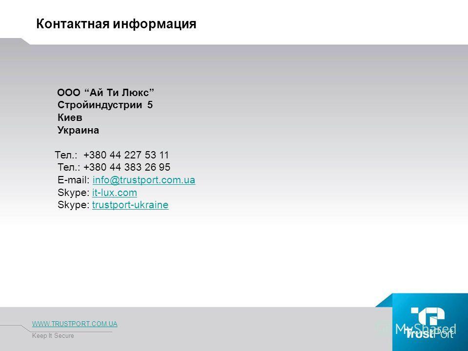 Контактная информация WWW.TRUSTPORT.COM.UA Keep It Secure OOO Ай Ти Люкс Стройиндустрии 5 Киев Украина Тел.: +380 44 227 53 11 Тел.: +380 44 383 26 95 E-mail: info@trustport.com.uainfo@trustport.com.ua Skype: it-lux.comit-lux.com Skype: trustport-ukr